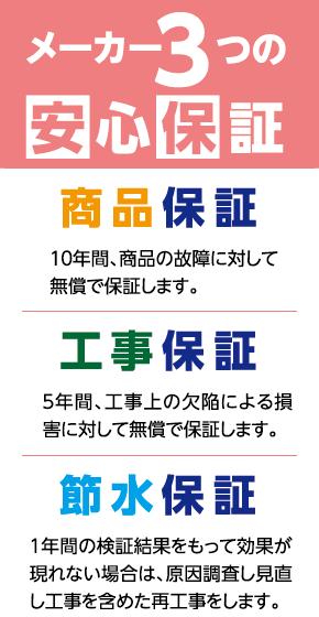 節水器具 保証 福岡